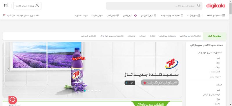 سوپرمارکت آنلاین دیجی کالا