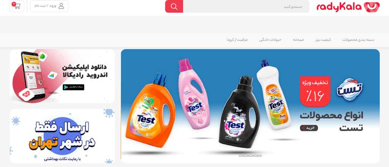 سوپرمارکت آنلاین رادیکالا