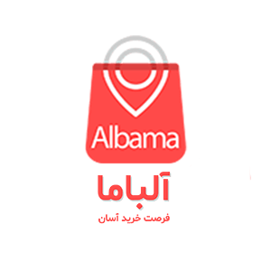 کد تخفیف آلباما