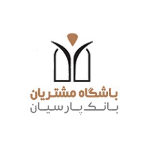 کد تخفیف باشگاه مشتریان بانک پارسیان