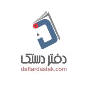 کد تخفیف دفتر دستک ۱۰ درصدی ویژه یلدا