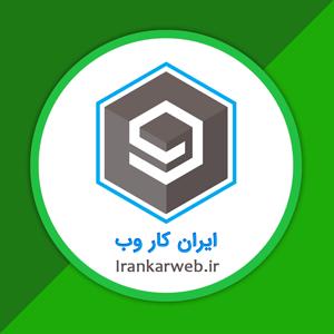 کد تخفیف ایران کار وب